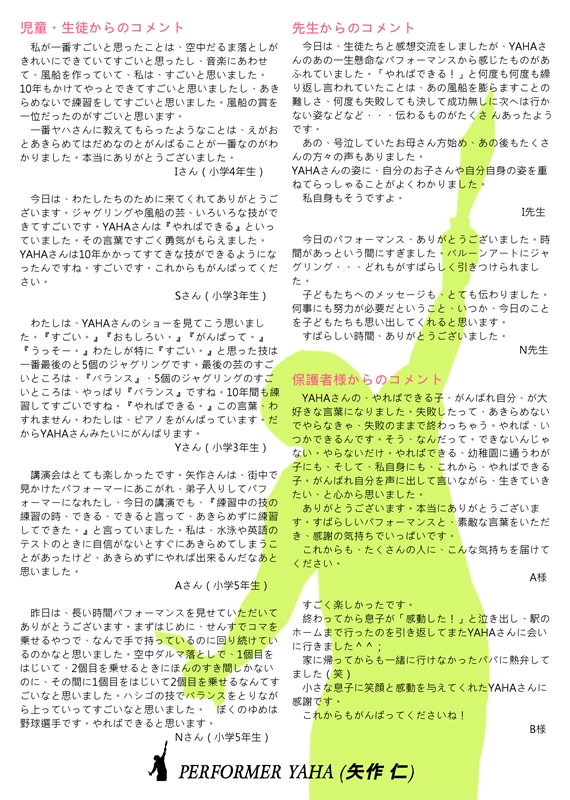 教育機関向けパンフレット(2ページ目)